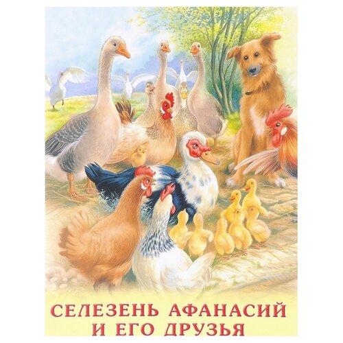 """Гурина И. """"Селезень Афанасий и его друзья"""""""