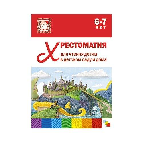 Купить Хрестоматия для чтения детям 6-7 лет, Мозаика-Синтез, Детская художественная литература