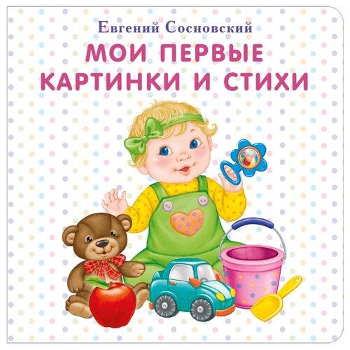 Купить Сосновский Е. Моя самая первая книжка. Мои первые картинки и стихи , Робинс, Книги для малышей
