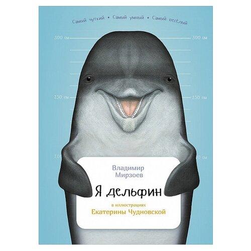 Фото - Мирзоев В. Занимательная зоология. Я дельфин инин а занимательная зоология я бегемот