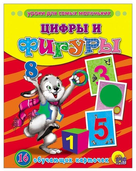 Набор карточек Проф-Пресс Уроки для самых маленьких. Цифры и фигуры 22x16 см 16 шт.
