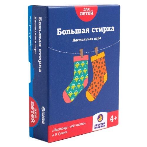 Настольная игра Простые правила Большая стиркаНастольные игры<br>