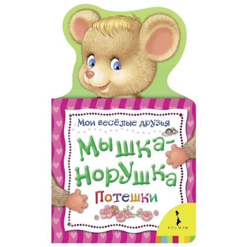 Купить Мои веселые друзья. Мышка-норушка. Потешки, РОСМЭН, Книги для малышей