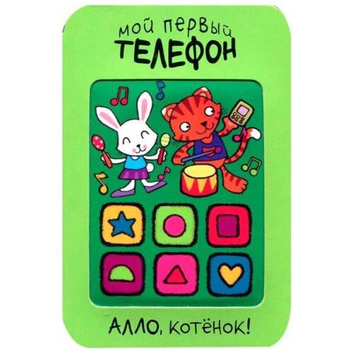 Купить Романова М. Мой первый телефон. Алло, котёнок! , Мозаика-Синтез, Книги для малышей