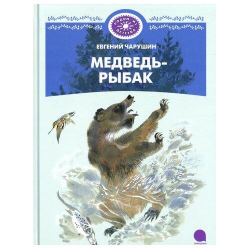 чарушин е медведь рыбак Чарушин Е. Медведь-рыбак