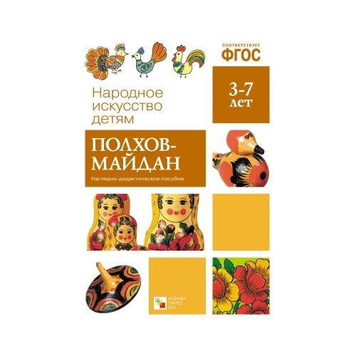 Набор карточек Мозаика-Синтез ФГОС Народное искусство - детям. Полхов-майдан 29.5x20.5 см 8 шт.