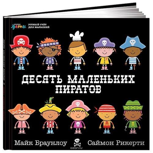 Браунлоу М. Считаем вместе. Десять маленьких пиратов: Устный счёт для малышейУчебные пособия<br>