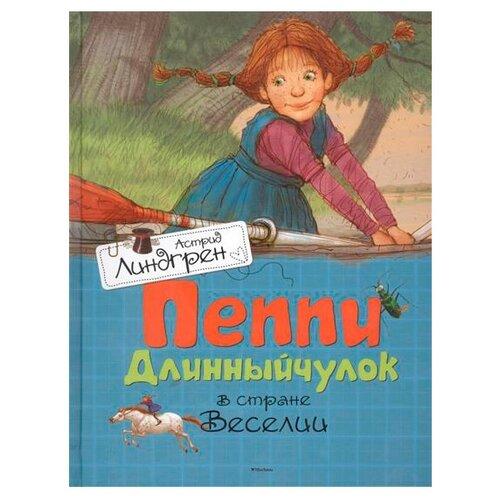 Купить Линдгрен А. Пеппи Длинныйчулок в стране Веселии , Machaon, Детская художественная литература
