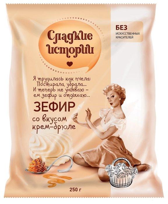 Зефир Сладкие истории со вкусом крем-брюле 250 г