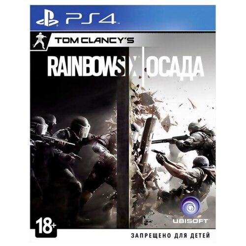 Игра для PlayStation 4 Tom Clancy's Rainbow Six: Siege