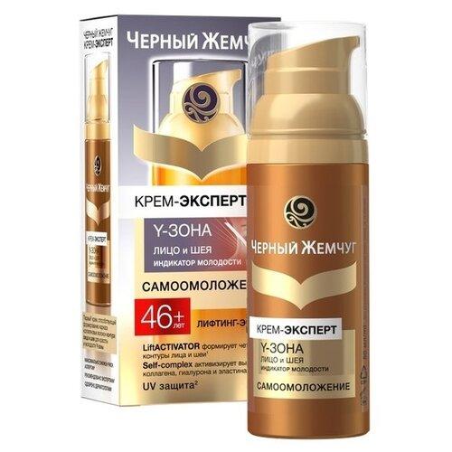 Крем Черный Жемчуг ЭКСПЕРТ для лица 46+ 50 мл