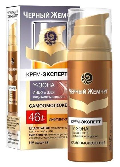 Крем Черный Жемчуг ЭКСПЕРТ для лица 46+ 50 мл — купить по выгодной цене на Яндекс.Маркете