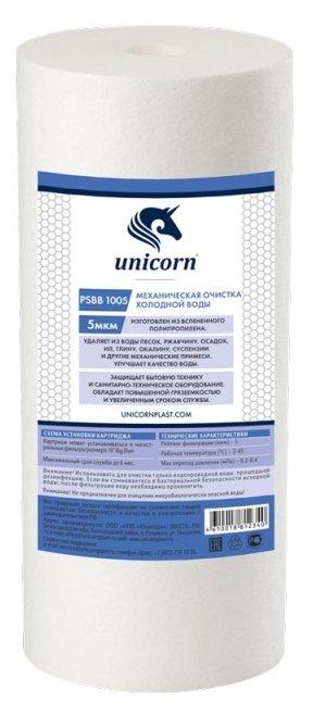 Unicorn PS BB 1005 Картридж из пористого полипропилена