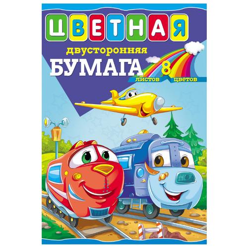 Цветная бумага двусторонняя Паровозики и самолет Проф-Пресс, A4, 8 л., 8 цв.