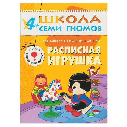 Купить Дорожин Ю. Школа Семи Гномов 4-5 лет. Расписная игрушка , Мозаика-Синтез, Учебные пособия