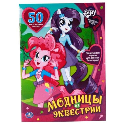 Книжка с наклейками Мой маленький пони - Девушки Эквестрии - Модницы из ЭквестрииКнижки с наклейками<br>