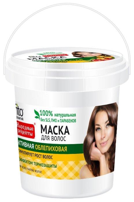 Народные рецепты Маска для волос активная облепиховая