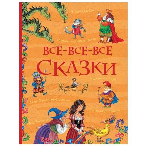 Купить Все истории. Все-все-все сказки, РОСМЭН, Детская художественная литература