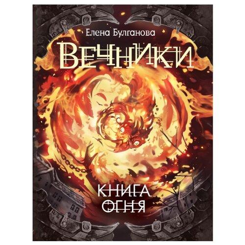"""Булганова Е. """"Вечники. Книга огня. Книга 2"""""""