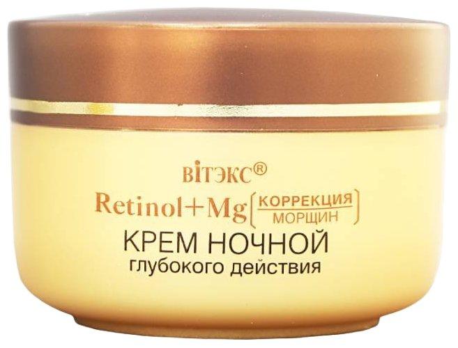 Витэкс Retinol+Mg Крем ночной для лица глубокого действия — цены на Яндекс.Маркете