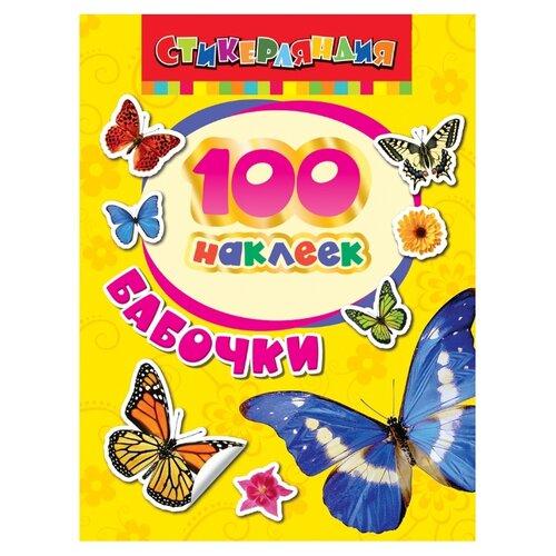 Купить РОСМЭН Набор наклеек Стикерляндия Бабочки, 100 шт. (24464), Наклейки