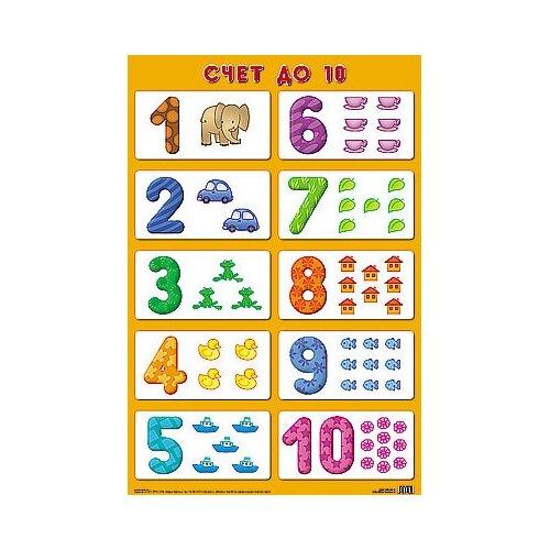 Плакат Мозаика-Синтез Счет до 10 недорого