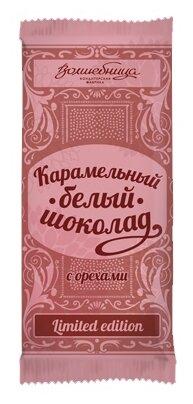 Шоколад Волшебница белый карамельный с орехами