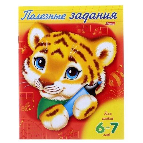 Купить Султанова М. Полезные задания Тигрёнок . Для детей 6-7 лет , Hatber, Учебные пособия