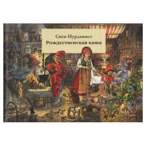 Купить Нурдквист С. Рождественская каша , Белая ворона, Детская художественная литература