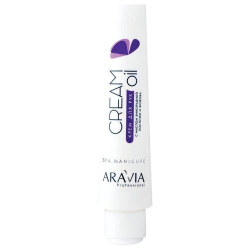 Крем для рук Aravia Professional Cream oil с маслом виноградной косточки и жожоба 100 мл сахарный скраб с маслом миндаля aravia professional 300 мл