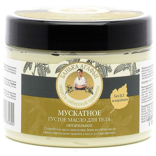 Масло для тела Рецепты бабушки Агафьи Густое мускатное Банька Агафьи, 300 мл густое масло для волос