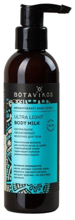 Молочко для тела BOTAVIKOS Ultra Light Body