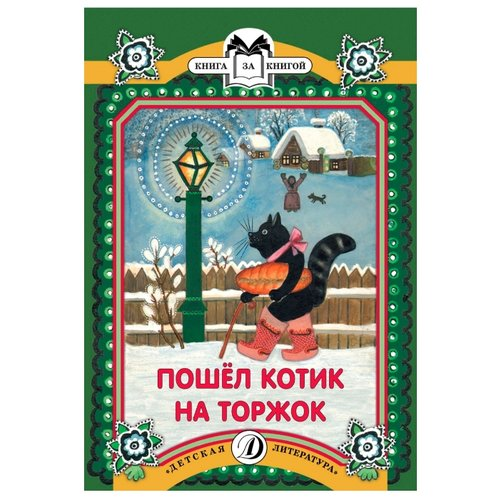 Купить Книга за книгой. Пошел котик на торжок, Детская литература, Детская художественная литература