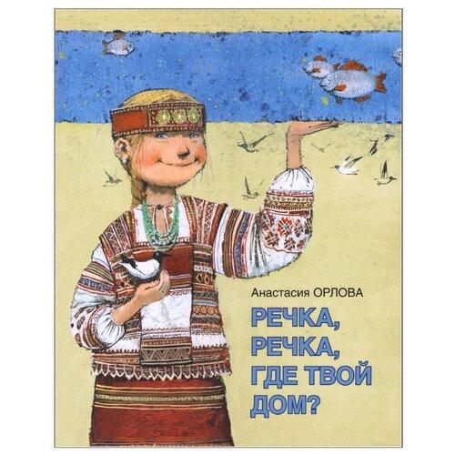 Купить Орлова А. Речка, речка, где твой дом? , ДЕТГИЗ, Детская художественная литература