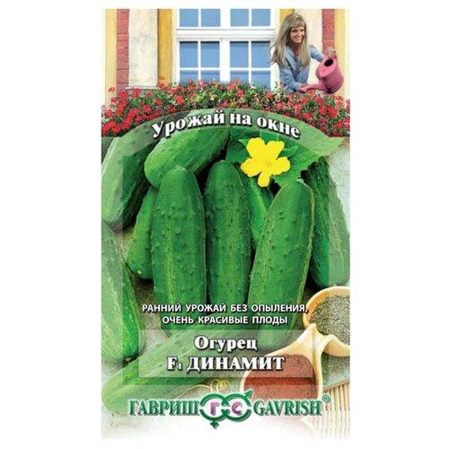 Семена Гавриш Урожай на окне Огурец Динамит F1 10 шт.