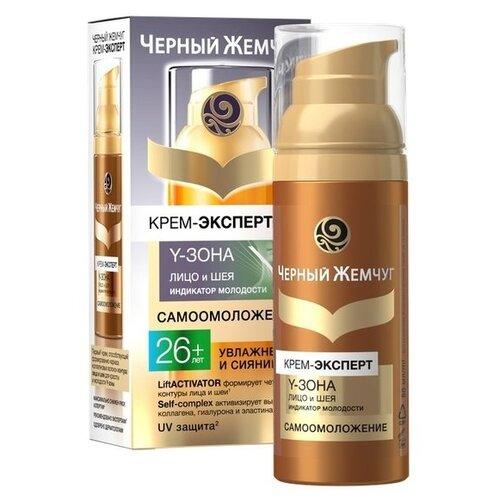 Черный жемчуг Самоомоложение Крем-эксперт для лица Y-зона 26+, 50 мл сайт производителя косметики черный жемчуг