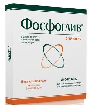 Фосфоглив лиоф. д/приг. р-ра для в/в введ. 2,5г фл. №5 (с раст-лем)