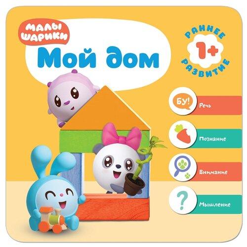 Купить Малышарики. Курс раннего развития 1+. Мой дом, Мозаика-Синтез, Книги для малышей