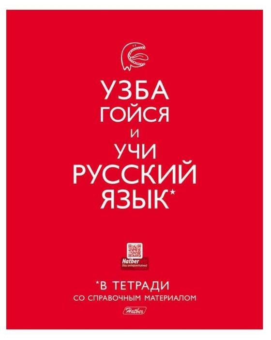 Hatber Тетрадь 40Т5Вd2_16217, линейка, 40 л.