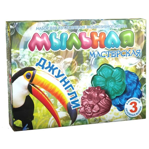 Инновации для детей Мыльная мастерская Джунгли (742) инновации для детей набор мыльная мастерская тропический микс