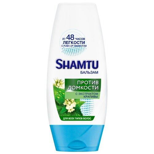 Shamtu бальзам Против ломкости для всех типов волос, 200 млОполаскиватели<br>