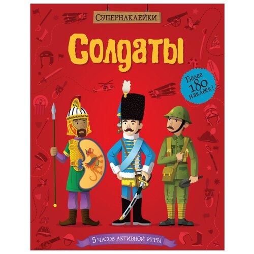 Купить Книжка с наклейками Супернаклейки Солдаты , Machaon, Книжки с наклейками