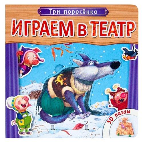 мозаика синтез книжка игрушка с пазлами играем в сказку волк и козлята Мозаика-Синтез Книжка-игрушка с пазлами Играем в театр. Три поросенка