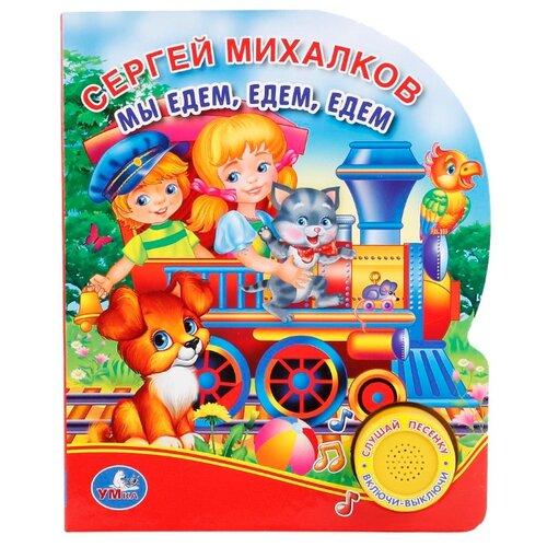 Купить Михалков С. 1 кнопка с песенкой. Мы едем, едем, едем , Умка, Детская художественная литература