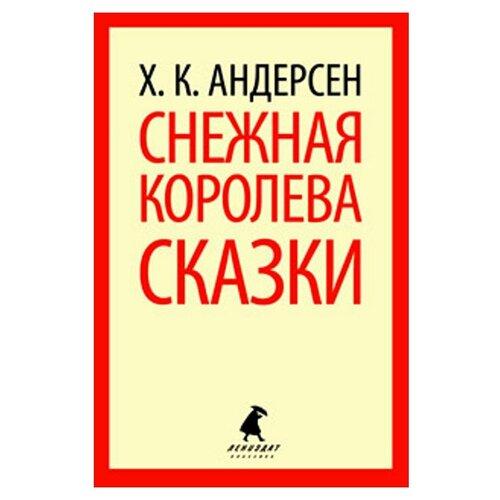 Андерсен Х.К. Лениздат-классика. Снежная королева. СказкиДетская художественная литература<br>