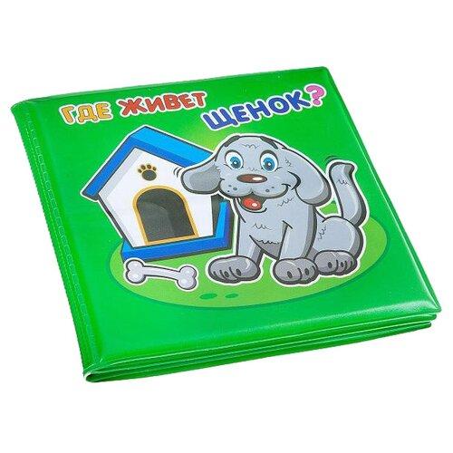 Игрушка для ванной Yako Где живет щенок? (M6229) зеленый игрушка для ванной yako утенок