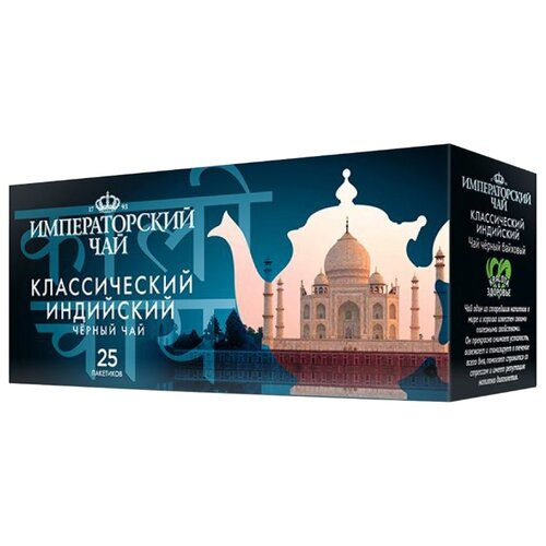 Чай черный Императорский чай Классический индийский в пакетиках, 25 шт. чай императорский чай collection india china