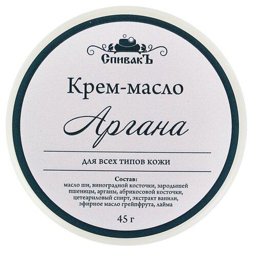 Крем-масло для тела СпивакЪ Аргана, 45 гКремы и лосьоны<br>