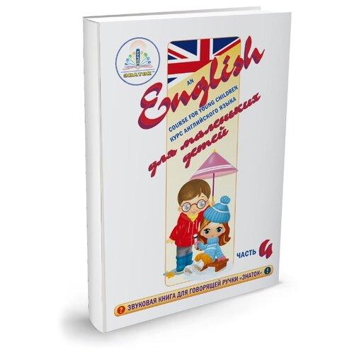 Купить Пособие для говорящей ручки Знаток Курс английского языка для маленьких детей. Часть 4 ZP40031, Обучающие материалы и авторские методики