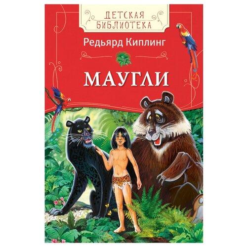 Купить Киплинг Р. Детская библиотека. Маугли , РОСМЭН, Детская художественная литература